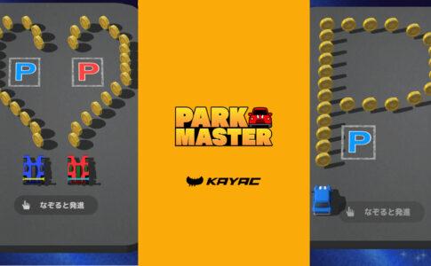 ParkMaster アイキャッチ