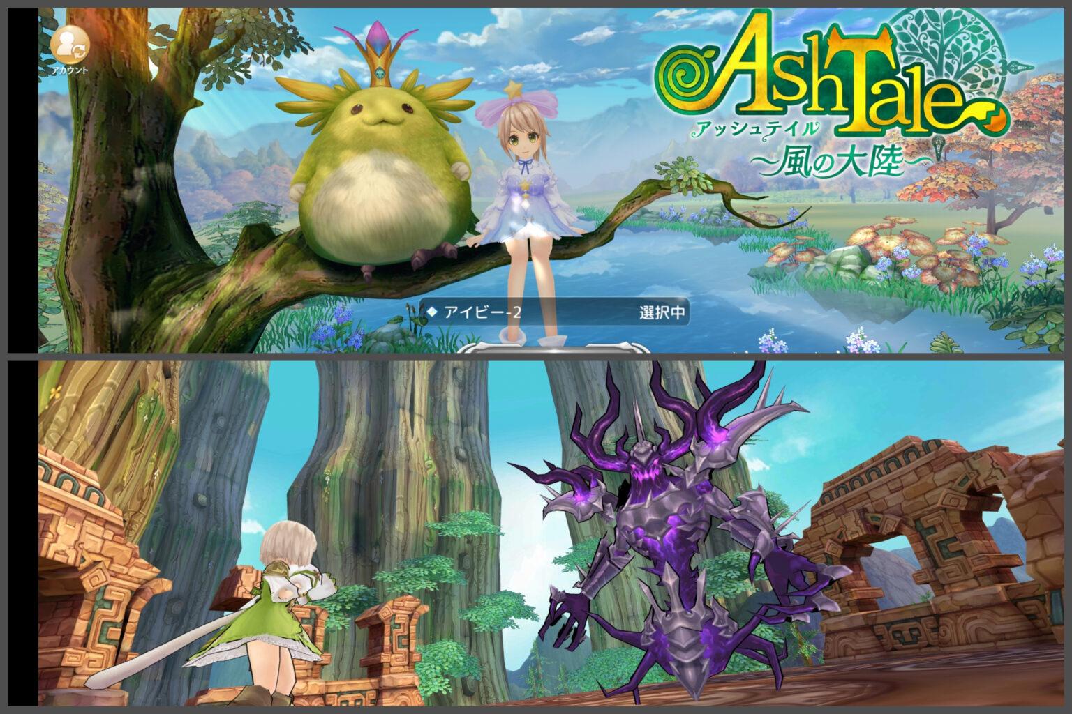 Ash Tale-風の大陸-のゲーム画像