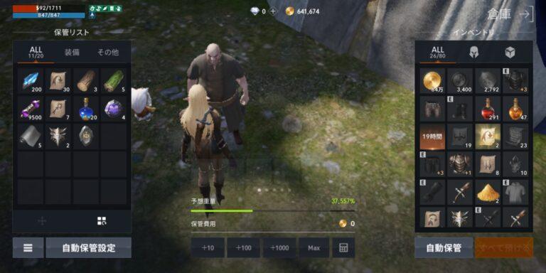 リネージュ2Mのゲーム画像