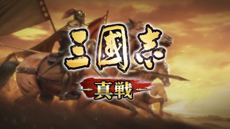 三國志真戦