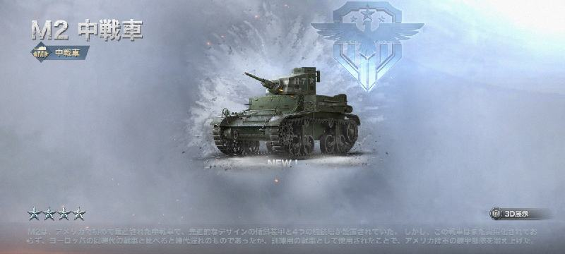WARPATH-武装都市- M2中戦車