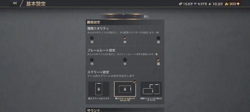 WARPATH-武装都市- 画面切り替え設定