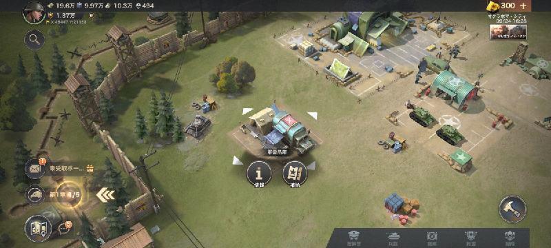 WARPATH-武装都市- 軍需品庫