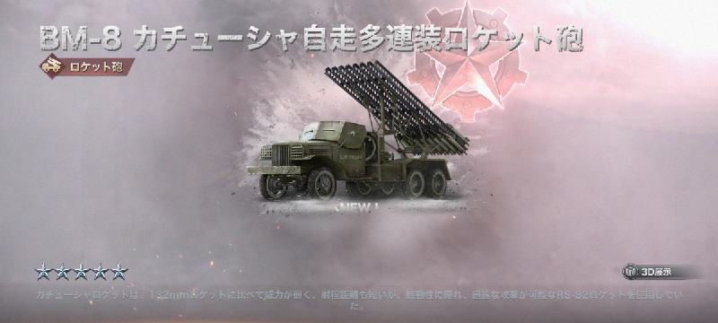 WARPATH-武装都市- BM-8 カチューシャ自走多連装ロケット砲