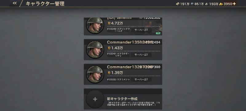 WARPATH-武装都市 キャラクター設定(リセマラ)