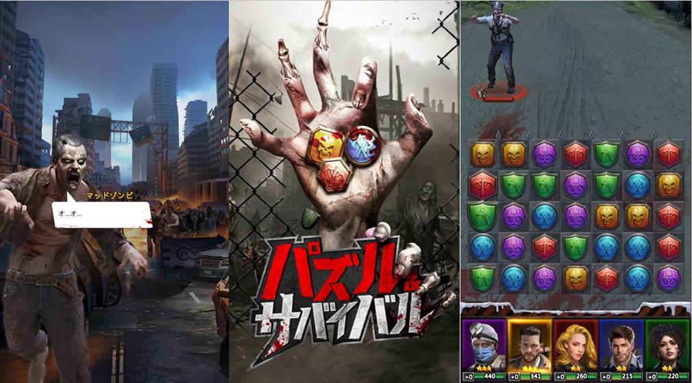 パズル&サバイバルのゲーム画像